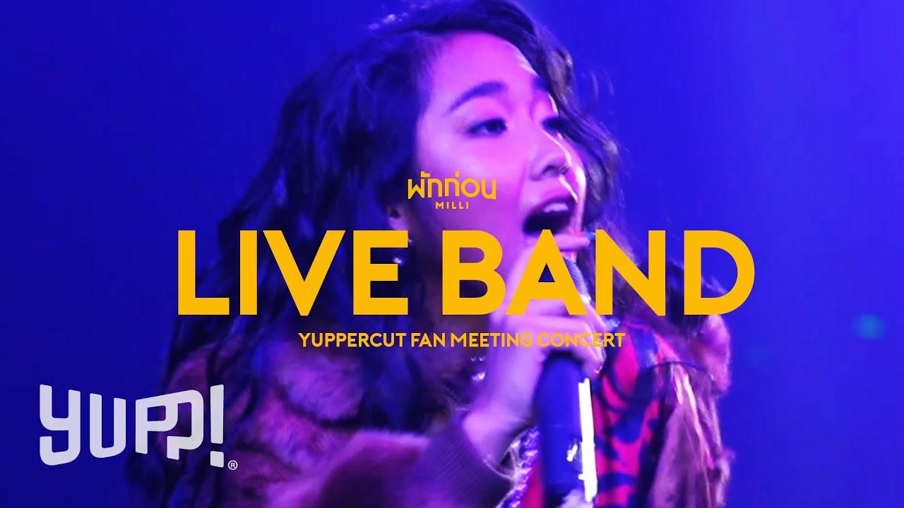 MILLI - พักก่อน (LIVE BAND)   YUPP!