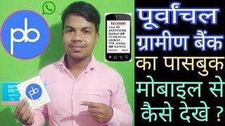 Purvanchal Gramin Bank का पासबुक मोबाइल से कैसे देखे | PB mobile banking application