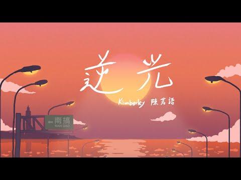 逆光 Kimberley Chen 陳芳語  Official Lyric Video