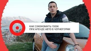 видео Как Взять в Аренду Машину в Черногории