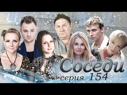 "Сериал ""СОСЕДИ"" 154"