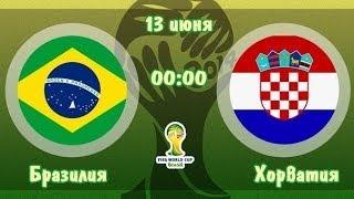 Бразилия Хорватия ЧМ 2014 Смотреть Онлайн Полный Весь Матч Чемпионат Мира По Футболу 2014
