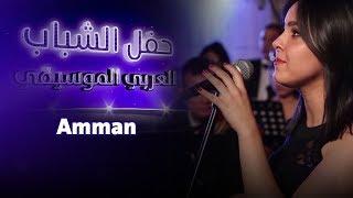 حفل الشباب العربي الموسيقي الفلهارموني - Amman