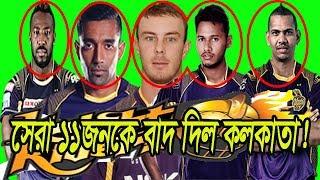 2019 আসরে কলকাতা নাইট রাইডার্সের শক্তিশালী দল দেখুন  | Daily Reporter | bd cricket news