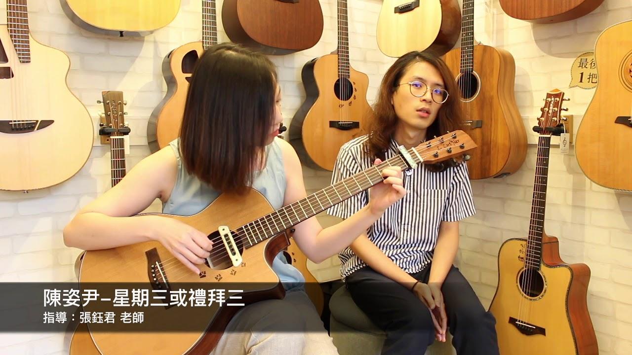 星期三或禮拜三 by 學員 陳姿尹 陸比音樂 新竹木吉他專門店 - YouTube