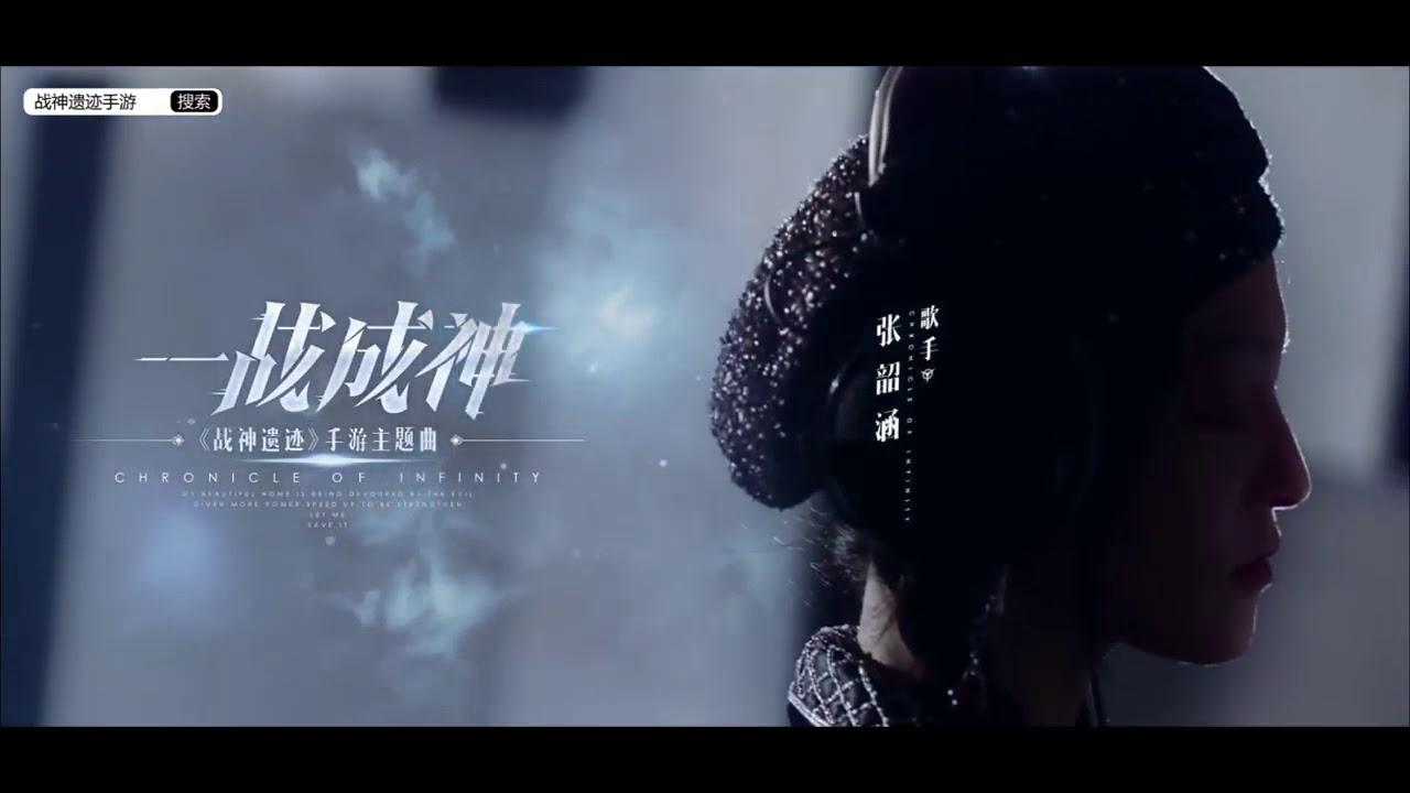 張韶涵 - 一戰成神(《戰神遺跡》手遊主題曲)