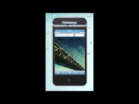 Как установить обои на iphone 4,4s,5