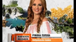RUMYANA POPOVA – Nevrokopska kitka / РУМЯНА ПОПОВА – Неврокопска китка