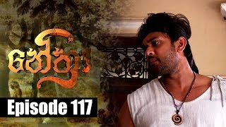 Nethra - නේත්‍රා Episode 117 | 31 - 08 - 2018 | SIYATHA TV Thumbnail