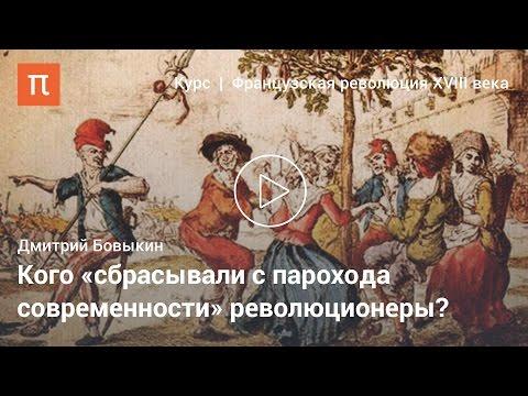 Культура Французской революции -  Дмитрий Бовыкин