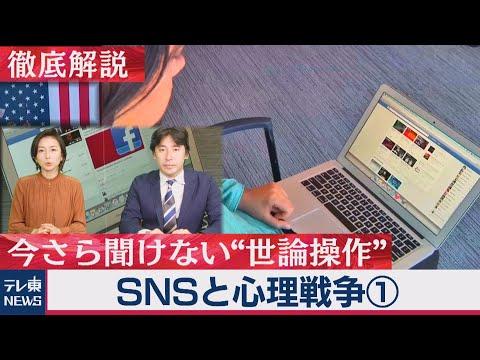 """2020/10/29 SNSと心理戦争① 今さら聞けない""""世論操作""""(2020年10月29日)"""