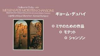 ギョーム・デュハイ 「ミサのための作品」コンラート・ルーラント Dufay : Mass