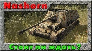Nashorn - Стоит ли ждать? ~World of Tanks~