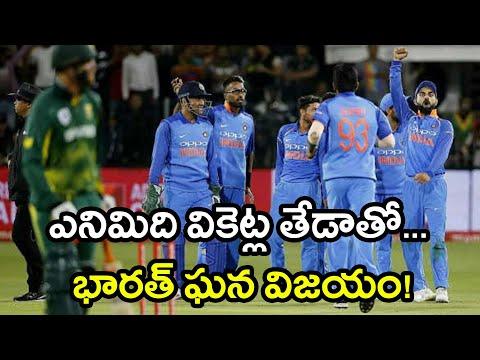 India vs South Africa 2018 6th ODI Highlights | Oneindia Telugu