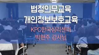 개인정보보호교육 한국심리센터 박현주