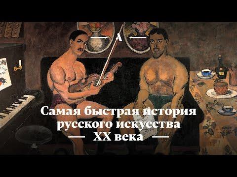 Самая быстрая история русского искусства XX века - Познавательные и прикольные видеоролики