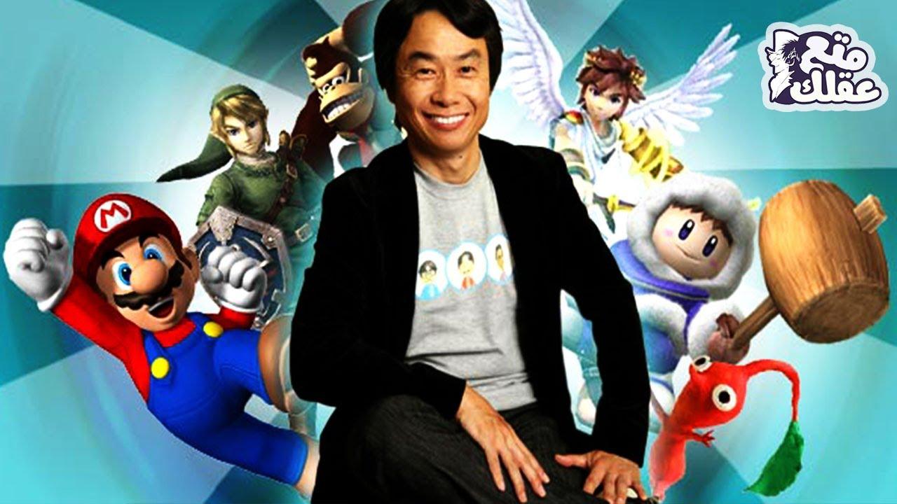 شيجيرو مياموتو | صاحب ألعاب الفيديو ومُطور اللعبة الأشهر في التاريخ