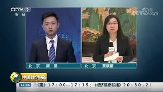 [中国财经报道]LPR新机制出炉 力促银行贷款利率下行  CCTV财经