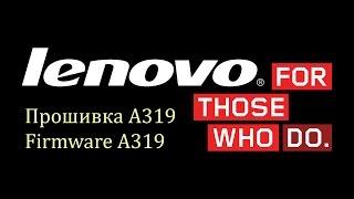 Если завис телефон на Заставке? выход один прошивка!(перезаливаю видео по прошивке lenovo a319 который завис на заставке очень частая проблема., 2016-04-07T07:54:19.000Z)