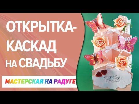 Как сделать необычную объемную открытку - каскад на свадьбу. Уникальный подарок своими руками