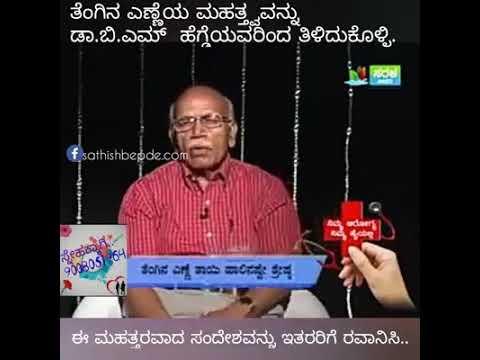 Coconut oil benefits in Kannada..