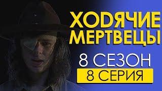 Байка по сериалу Ходячие мертвецы / 8 сезон 8 серия /