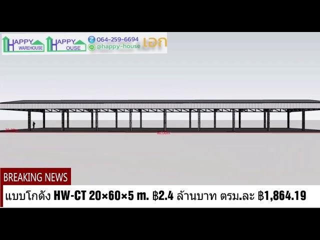 แบบโกดังฟรี รับสร้างโกดัง HW-CT 20×60×5 m. ฿2.4 ล้านบาท (ราคาประเมิน) ตรม.ละ ฿1,864.19