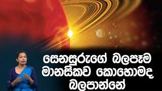 සෙනසුරුගේ බලපෑම මානසිකව කොහොමද බලපාන්නේ | Piyum Vila | 31 - 03 - 2020 | Siyatha TV Thumbnail