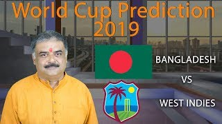 Bangladesh vs West Indies  | 23th World Cup Match Prediction 2019