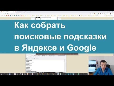 Как собрать поисковые подсказки в Яндексе и Google