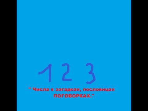 Проект: Математика вокруг нас .  Числа в загадках.