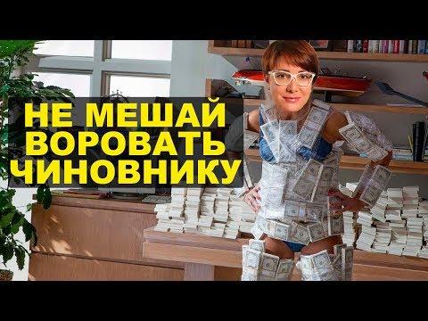 Чиновники поддерживают коррупцию в Единой России
