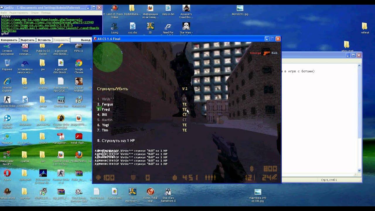 Как сделать админку в cs 1.6 - Counter-Strike 1.6 - Cs-Strikez 24
