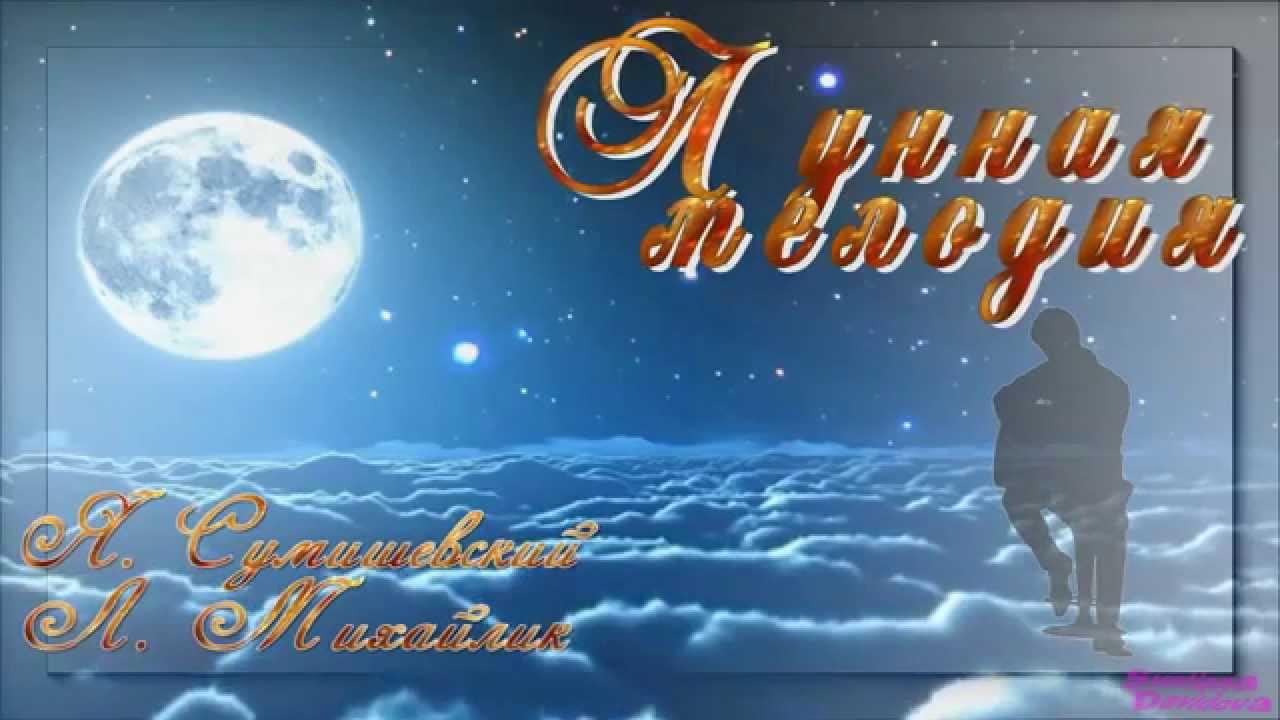 Скачать ярослав сумишевский лунная мелодия