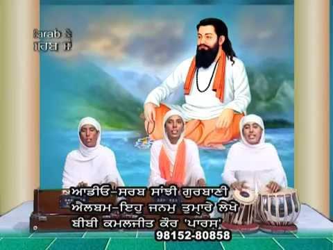 Naam Tero Aarti Majan Murarey | Bibi Kamaljit Kaur Paras (Jalandhar Wale) | Shabad Gurbani