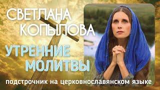 УТРЕННИЕ МОЛИТВЫ читает СВЕТЛАНА КОПЫЛОВА. Подстрочник на церковнославянском языке