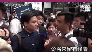【短片】【投靠外國勢力】何俊賢痛批陳家駒、指其向美駐港總領事館遞請願信、要求「香港人權民主法」,是漢奸、亦彰顯了他的無知!