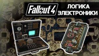 Fallout 4 СЕКРЕТЫ СЛОМАННОГО ЛОРа