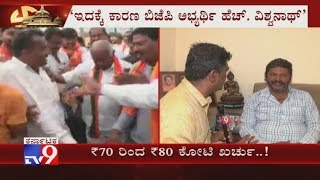 Hunsur Congress Candidate Manjunath Alleges 70-80 Crores Spent By 3 Parties For By-Election