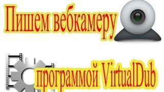 Пишем вебкамеру через VirtualDub(Способ записи видео с веб-камеры программой VirtualDub. Удобная и небольшая программа, видео после работы с кото..., 2014-05-06T10:43:25.000Z)