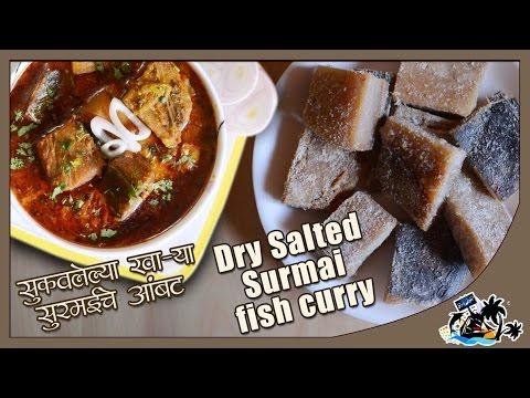 Dry Salted Surmai  Fish Curry | सुक्या खाऱ्या सुरमईचं आंबट | Special Authentic OLD Koli Recipe