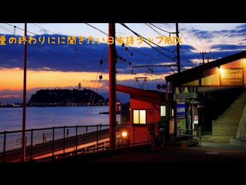 夏の終わりに聞きたい日本語ラップMIX