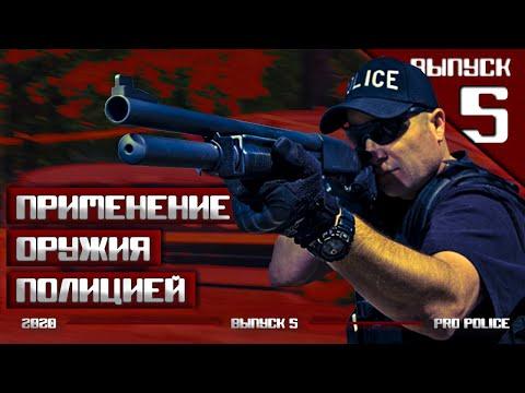 Применение оружия сотрудниками полиции [выпуск 5-2020]