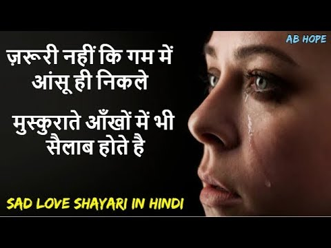 Sad Love Shayari in hindi || One Sided Love Shayari & Inspirational Quotes in hindi by Ab Hope