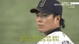 2015 프리미어12 야구 준결승 한국 VS 일본 9회