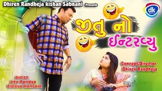 Download Jitu No Interview | Mangu | Latest Gujarati Jokes 2019 | #JTSA Mp3 and Videos