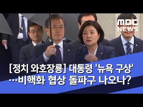 [정치 와호장룡] 대통령 '뉴욕 구상'…비핵화 협상 돌파구 나오나? (2019.09.23/뉴스외전/MBC)