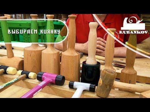 Киянки столярные, резчицкие, плотницкие. Обзор киянок (резиновых и деревянных молотков).