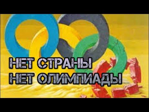 Почему WADA запретила Российским спортсменам выступать под с флагом РФ на всех крупных соревнованиях