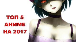 топ 5 самых ожидаемых аниме 2017 года 2 часть